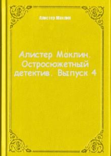 Обложка книги  - Алистер Маклин. Остросюжетный детектив. Выпуск 4