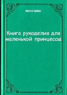 Обложка книги  - Книга рукоделия для маленькой принцессы