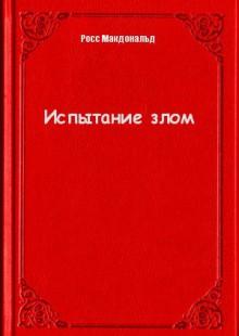 Обложка книги  - Испытание злом