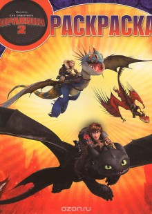 Обложка книги  - Как приручить дракона 2. Раскраска
