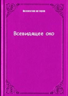 Обложка книги  - Всевидящее око
