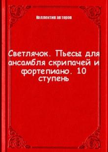 Обложка книги  - Светлячок. Пьесы для ансамбля скрипачей и фортепиано. 10 ступень