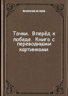 Обложка книги  - Тачки. Вперёд к победе. Книга с переводными картинками