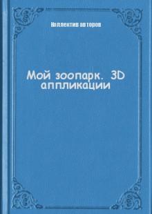Обложка книги  - Мой зоопарк. 3D аппликации