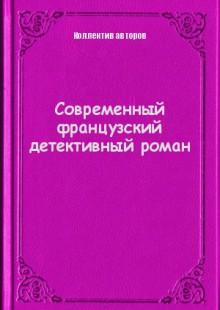Обложка книги  - Современный французский детективный роман