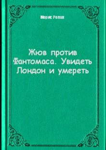 Обложка книги  - Жюв против Фантомаса. Увидеть Лондон и умереть