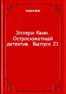 Обложка книги  - Эллери Квин. Остросюжетный детектив. Выпуск 21