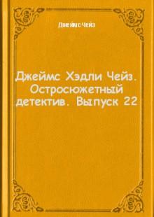 Обложка книги  - Джеймс Хэдли Чейз. Остросюжетный детектив. Выпуск 22