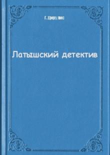 Обложка книги  - Латышский детектив