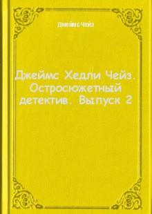 Обложка книги  - Джеймс Хедли Чейз. Остросюжетный детектив. Выпуск 2