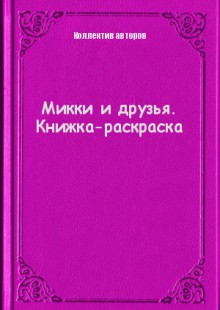Обложка книги  - Микки и друзья. Книжка-раскраска