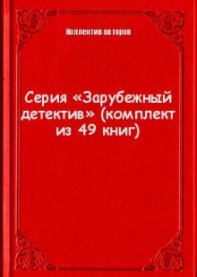 Обложка книги  - Серия «Зарубежный детектив» (комплект из 49 книг)