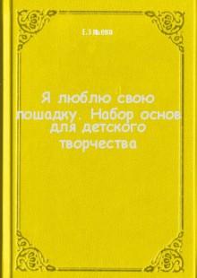 Обложка книги  - Я люблю свою лошадку. Набор основ для детского творчества
