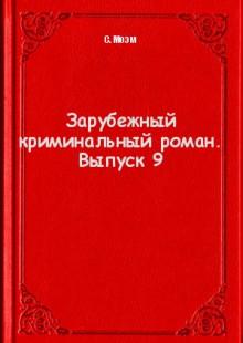 Обложка книги  - Зарубежный криминальный роман. Выпуск 9