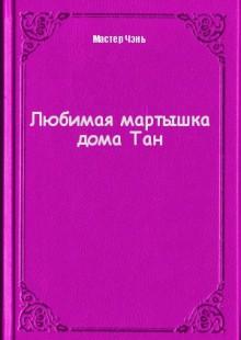 Обложка книги  - Любимая мартышка дома Тан