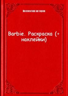 Обложка книги  - Barbie. Раскраска (+ наклейки)