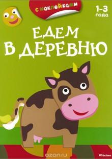 Обложка книги  - Едем в деревню