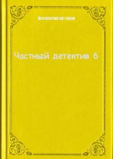 Обложка книги  - Частный детектив 6