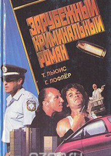 Обложка книги  - Зарубежный криминальный роман