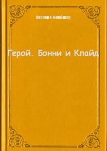 Обложка книги  - Герой. Бонни и Клайд