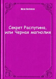 Обложка книги  - Секрет Распутина, или Черная магнолия