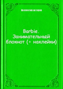 Обложка книги  - Barbie. Занимательный блокнот (+ наклейки)