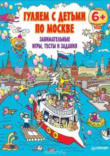 Обложка книги  - Гуляем с детьми по Москве. Занимательные игры, тесты и задания