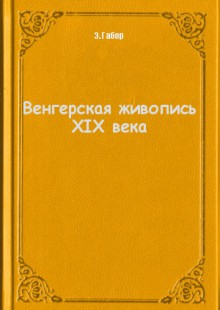 Обложка книги  - Венгерская живопись XIX века
