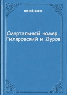 Обложка книги  - Смертельный номер. Гиляровский и Дуров