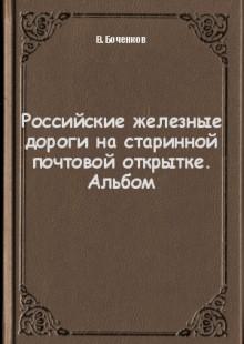Обложка книги  - Российские железные дороги на старинной почтовой открытке. Альбом