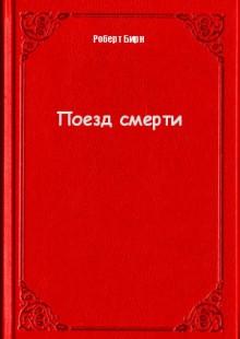 Обложка книги  - Поезд смерти