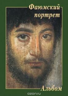 Обложка книги  - Фаюмский портрет. Альбом