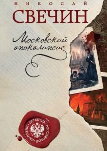 Обложка книги  - Московский апокалипсис