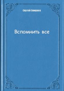 Обложка книги  - Вспомнить все