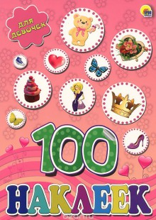 Обложка книги  - 100 наклеек. Для девочек