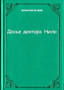 Обложка книги  - Досье доктора Нило