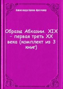 Обложка книги  - Образы Абхазии. XIX – первая треть XX века (комплект из 3 книг)