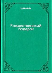 Обложка книги  - Рождественский подарок