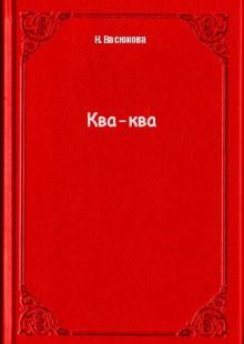 Обложка книги  - Ква-ква