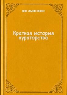 Обложка книги  - Краткая история кураторства