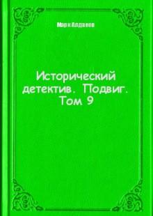 Обложка книги  - Исторический детектив. Подвиг. Том 9