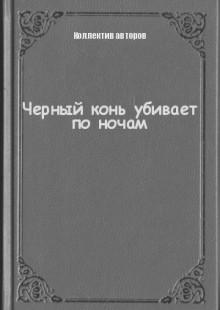 Обложка книги  - Черный конь убивает по ночам