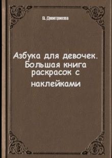 Обложка книги  - Азбука для девочек. Большая книга раскрасок с наклейками