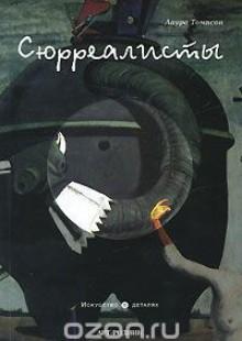 Обложка книги  - Сюрреалисты