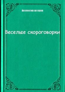 Обложка книги  - Веселые скороговорки