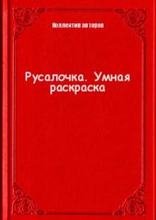 Обложка книги  - Русалочка. Умная раскраска
