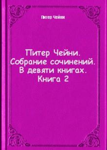 Обложка книги  - Питер Чейни. Собрание сочинений. В девяти книгах. Книга 2