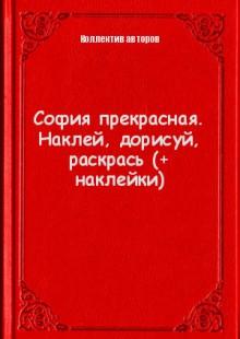Обложка книги  - София прекрасная. Наклей, дорисуй, раскрась (+ наклейки)