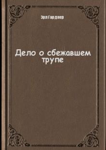 Обложка книги  - Дело о сбежавшем трупе