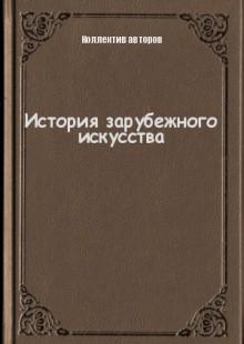 Обложка книги  - История зарубежного искусства